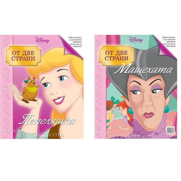 Детска книжка Дисни Принцеси Пепеляшка и Мащехата