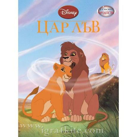 Детска книжка Дисни Цар Лъв