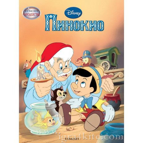 Детска книжка Дисни Пинокио