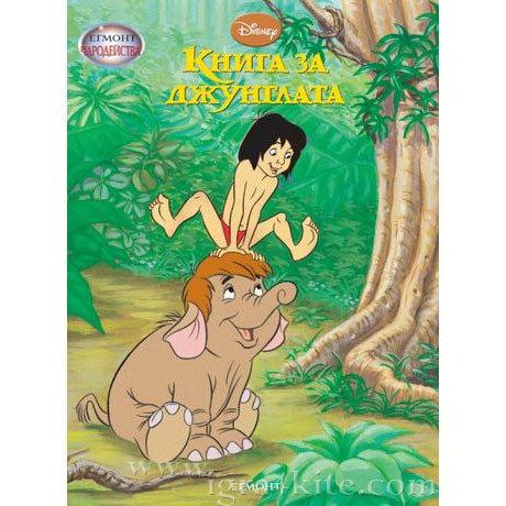 Детска книжка Дисни Книга за джунглата
