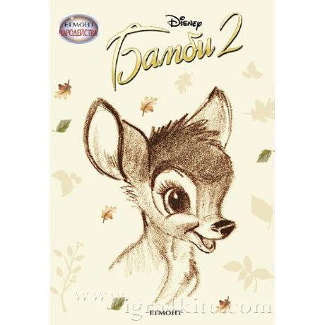 Детска книжка Дисни Бамби2