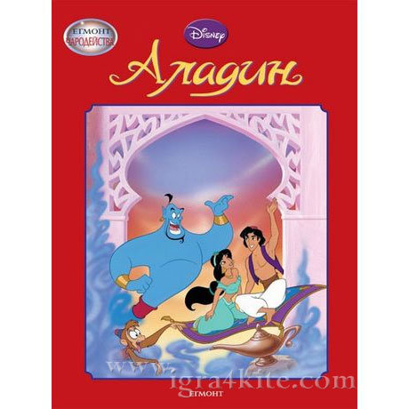 Детска книжка Дисни Аладин
