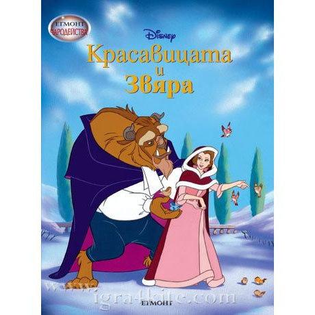 Детска книжка Дисни Красавицата и Звяра