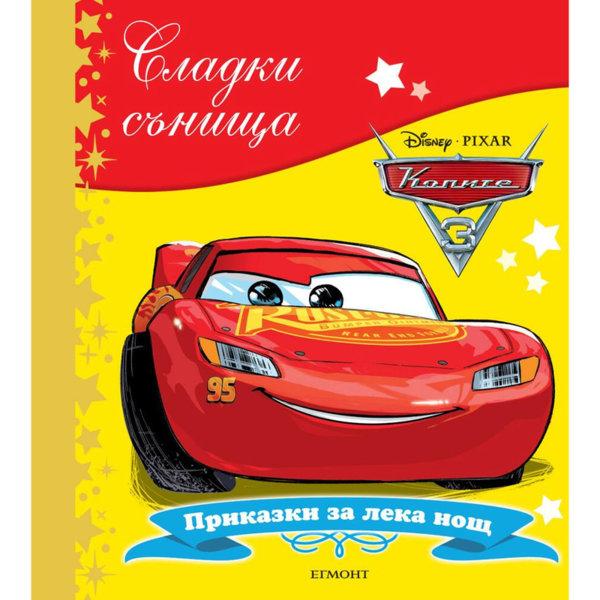 Егмонт Детска книжка Сладки сънища Колите 23219