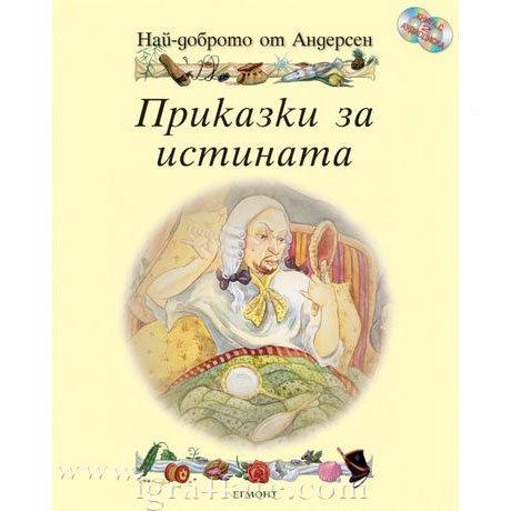 Детска книжка Приказки за истината с аудиодиск