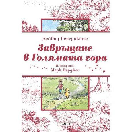 Детска книжка Мечо Пух Завръщане в Голямата гора