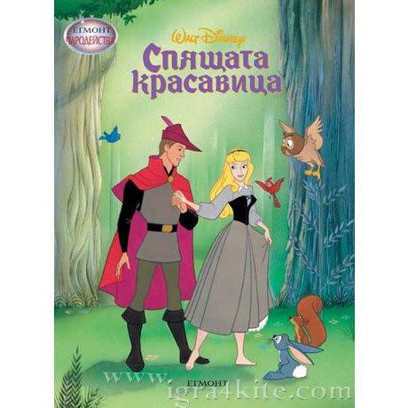 Детска книжка Дисни Спящата красавица