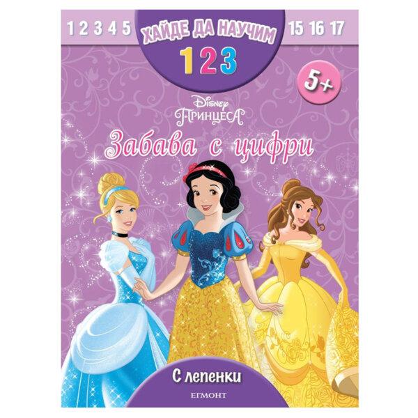 Детска книжка Дисни Принцеси Забава с цифри 15498