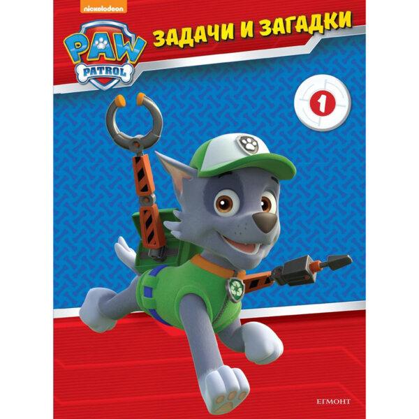 Детска книжка Пес патрул Задачи и загадки 1 21789
