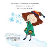 Детска книжка Джобче със снежинки 188502