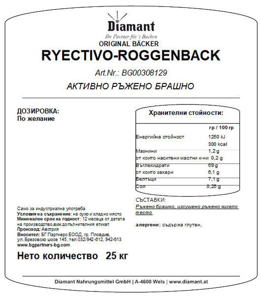 Активно ръжено брашно с изсушен квас  -RYECTIVO ROGGENBACK