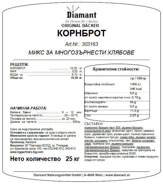 """Микс за производство на ръжен хляб със семена - КОРНБРОТ без """"Е"""" номера"""
