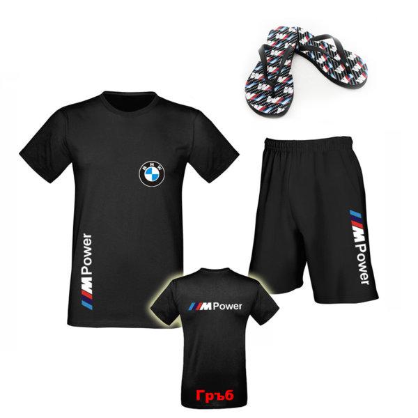 Летен Промо Комплект BMW M Power - Памучна Тениска и Къси Спортни Панталони и Джапанки