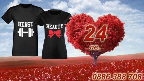 Комплект Тениски За Влюбени Двойки Beauty and Beast