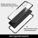 360 Magnetic Case с предно и задно стъкло Samsung S20-Copy