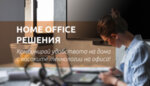 Home Office решения