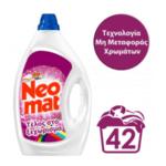 Течен перилен препарат Neo Mat Total, 2,100 л, 42 пранета