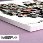Колаж Нежност-Copy