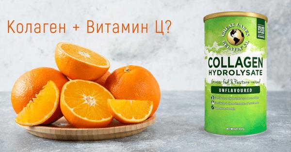 Колаген и витамин Ц: Защо са толкова страхотни заедно и как може да се погрижите за кожата си с тяхна помощ
