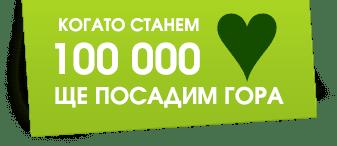 """""""Когато станем 100 000 - ще посадим гора"""""""