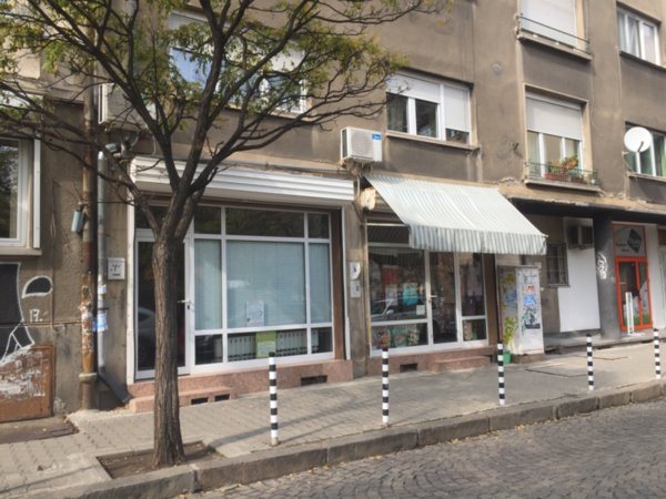 Магазин, гр. София, ул. Цар Самуил