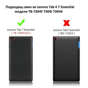 Калъф Smart Case за таблет Lenovo Tab 4 7 Essential TB-7304 - blue sky