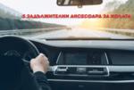 5 задължителни аксесоари за колата