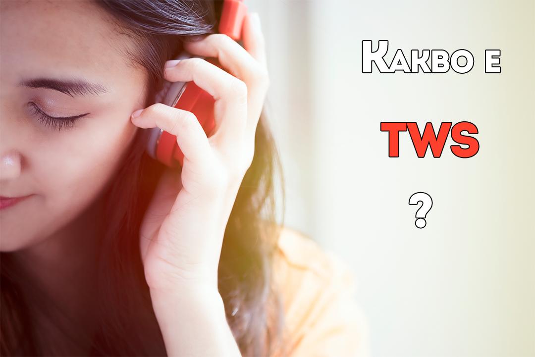 Какво означава TWS ?