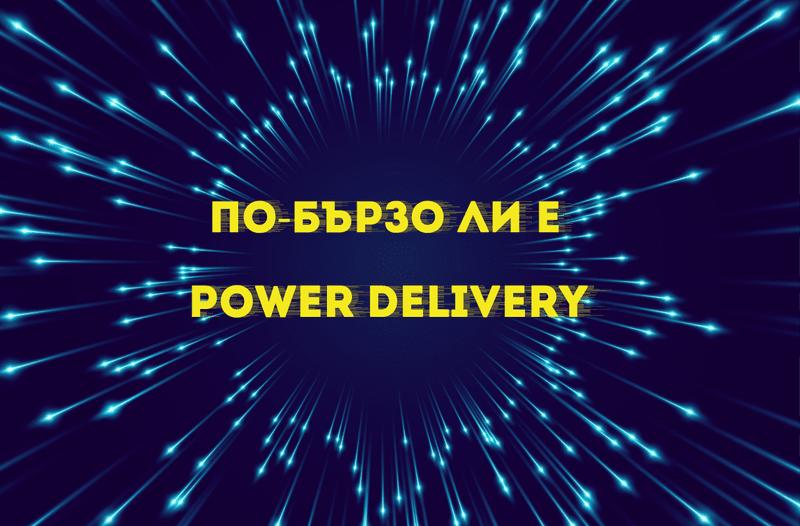 По-бързо ли ще зареждам с Power Delivery зарядно ?