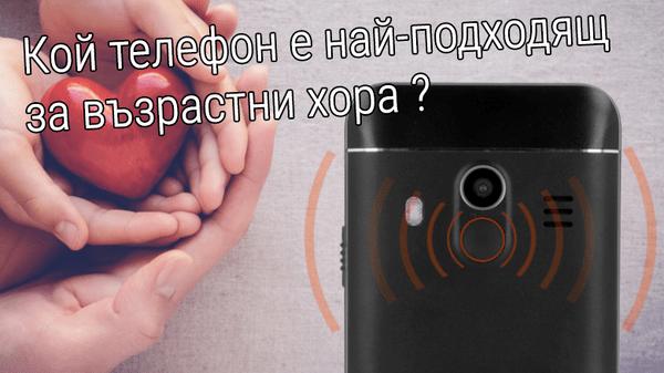 Какво прави един телефон най-подходящ за възрастни хора?