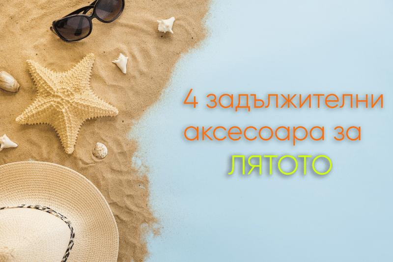 4-те задължителни аксесоара за лятото