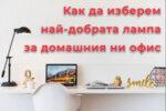 Как да изберем най-добрата лампа, която да освети домашния ви офис