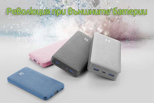 Революция при външните батерии