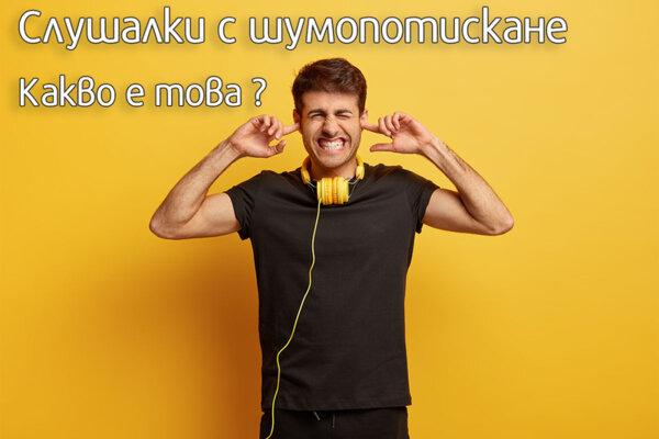 Какво представлява функцията шумопотискане в слушалките ?