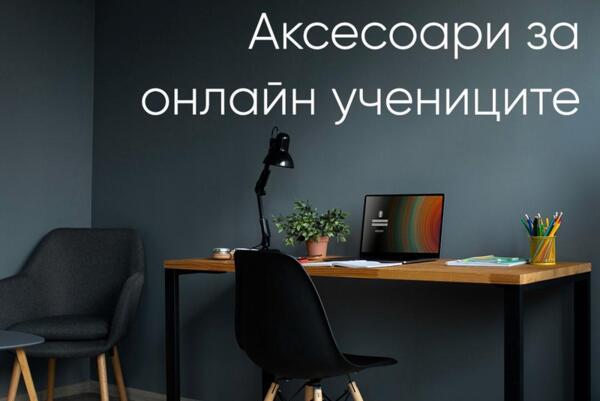 Аксесоари за онлайн учениците