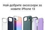 Най-добрите аксесоари за iPhone 13
