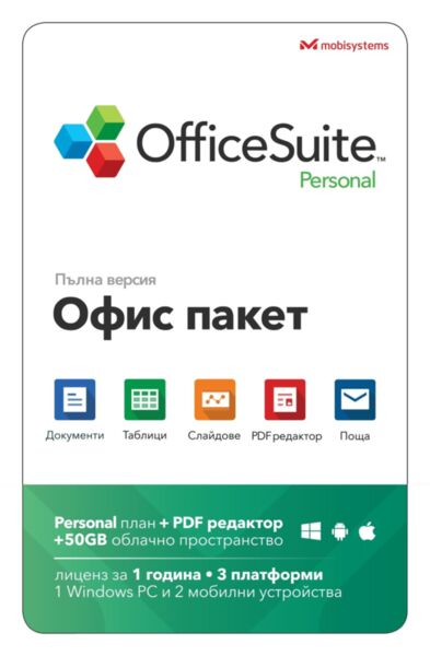 Офис пакет OfficeSuite Personal