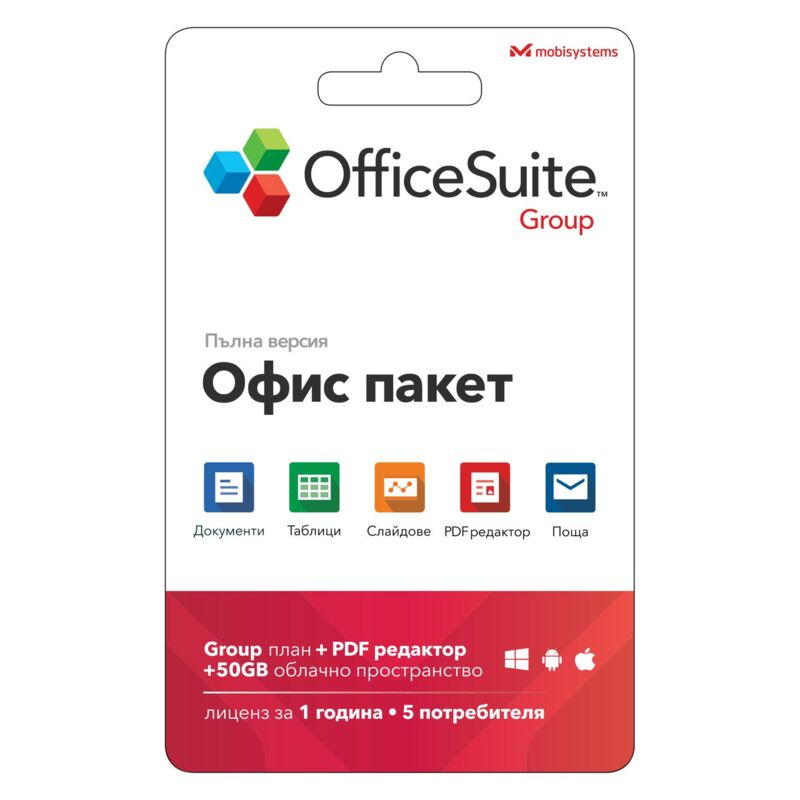 Офис Пакет OfficeSuite Group