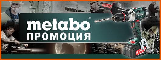 Промоция Metabo - Март 2020г.