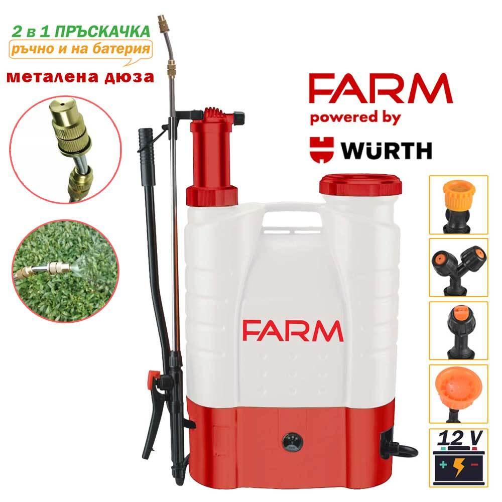 Пръскачка акумулаторна и ръчна 2в1, 16л, 12V-8Ah, FARM KF-16C-23 by WURTH