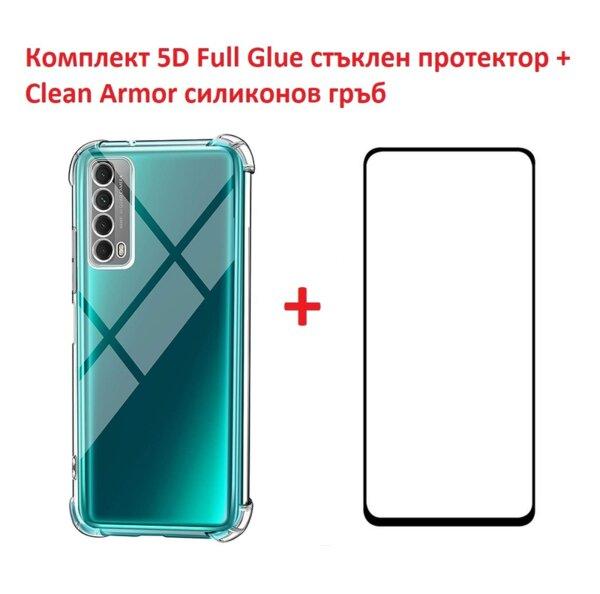 Комплект 5D Full Glue стъклен протектор и Armor Clear Tpu прозрачен кейс за Huawei P Smart 2021