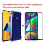 Комплект 5D Full Glue стъклен протектор и Armor Clear Tpu прозрачен кейс за Samsung Galaxy M21