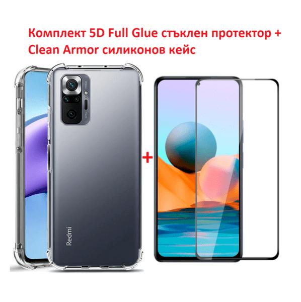 Комплект 5D Full Glue стъклен протектор и Armor Clear Tpu прозрачен кейс за Xiaomi Redmi Note 10 / Note 10S