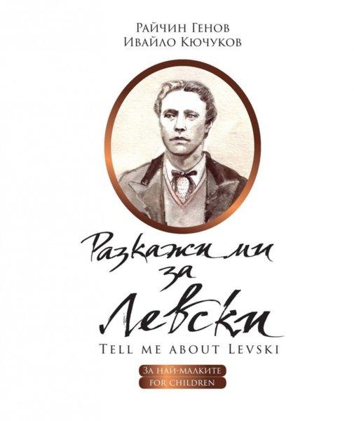 Разкажи ми за Левски (за най-малките)
