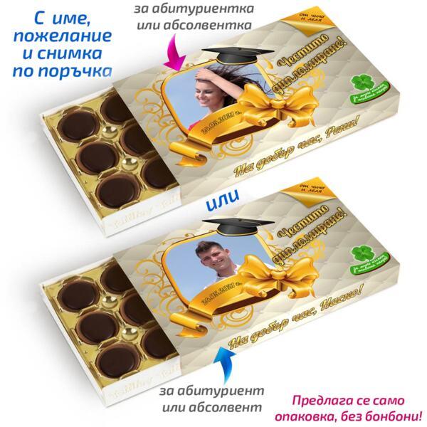 """Персонализирана кутия за бонбони """"Toffifee"""" за дипломиране"""