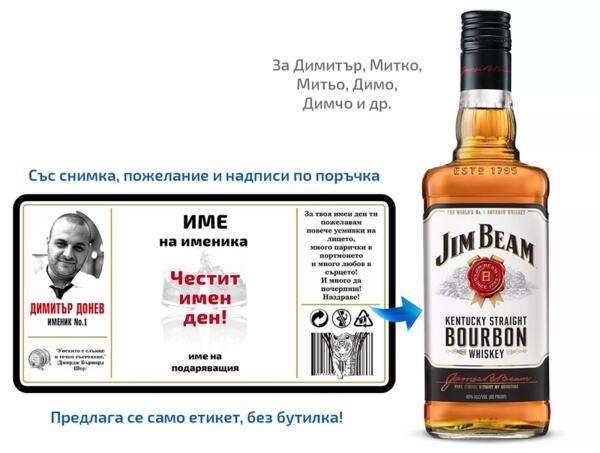 Персонализиран етикет за уиски за Имен ден