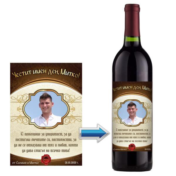 Етикет за вино за Имен ден със снимка - модел 1