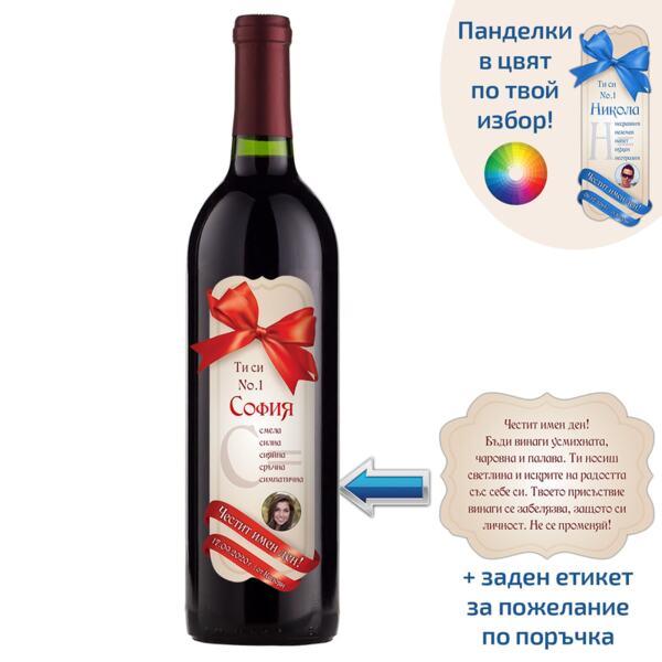 Етикет за вино за Имен ден със снимка - модел 2