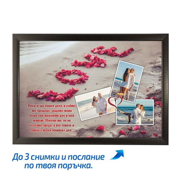 Колаж за годишнина - Love
