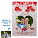 Колаж за годишнина - Сърце